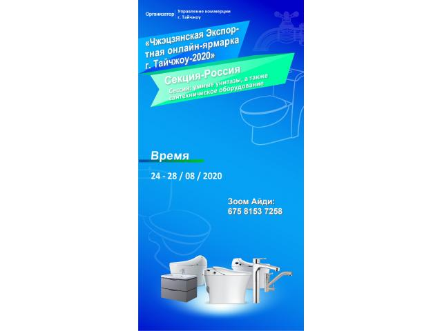 Zhejiang Export Online Fair for Smart Toilet &Sanitaryware – Russia - 1/1